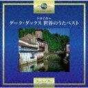 [CD] ダークダックス/トロイカ〜ダーク・ダックス 世界のうたベスト