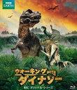 楽天ぐるぐる王国DS 楽天市場店[Blu-ray] ウォーキング WITH ダイナソー BBCオリジナル・シリーズ Blu-ray