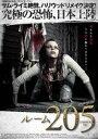 [DVD] ルーム205