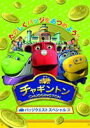 [DVD] チャギントン バッジクエスト スペシャル3