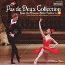 [CD] アレクセイ・ボゴラード(cond)/モスクワ・バレエ・ガラ〜パ・ド・ドゥ集 Vol.2