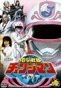 [DVD] 電撃戦隊チェンジマン VOL.4