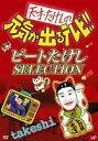 [DVD] 天才・たけしの元気が出るテレビ!! ビートたけし SELECTION - ぐるぐる王国DS 楽天市場店