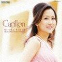 [CD] 幸田浩子(S)/カリヨン/幸田浩子〜愛と祈りを歌う(CD+DVD)