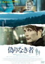 [DVD] 偽りなき者