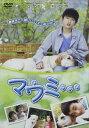 [DVD] マウミ・・・