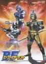 ビーファイターカブト VOL.1 [DVD]