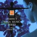 [CD] ティップネス プレゼンツ パーフェクト ヨガ ミュージック シリーズ ヴォル 3?パワー・