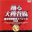 [DVD] 踊る大捜査線 歳末特別警戒スペシャル 完全版