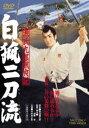[DVD] 源氏九郎颯爽記 白狐二刀流