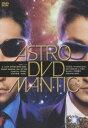 [DVD] m-flo/ASTROMANTIC DVD【通常盤】