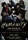 [DVD] HUMANITY THE MUSICAL モモタロウと愉快な仲間たち