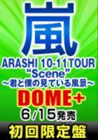 "[DVD] 嵐/ARASHI 10-11TOUR""Scene""~君と僕の見ている風景~ DOME+(初回限定盤)"