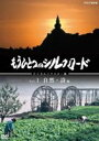 [DVD] もうひとつのシルクロード Vol.1 自然編・詩編