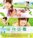 [Blu-ray] 植物図鑑 運命の恋、ひろいました(通常盤)