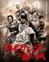 [Blu-ray] 勇者ヨシヒコと魔王の城 Blu-rayBOX