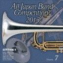 [CD] 全日本吹奏楽コンクール2015 Vol.7 高等学校編II