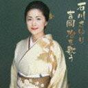 [CD] 石川さゆり/石川さゆり 吉岡治を歌う