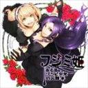 [CD] (オリジナル・サウンドトラック) 映画 フジミ姫〜あるゾンビ少女の災難〜 オリジナルサウンドトラック