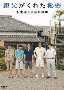 [DVD] 親父がくれた秘密〜下荒井5兄弟の帰郷〜