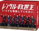 [DVD] レンタル救世主 DVD BOX