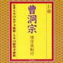 [CD] 大本山永平寺維那/お経 曹洞宗 檀信徒勤行