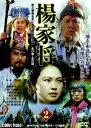 [DVD] 楊家将 2 北宋の楊一族の活躍