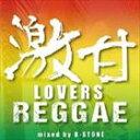 (オムニバス) 激甘 LOVERS REGGAE [CD]