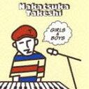 其它 - [CD] 中塚武/GIRLS&BOYS