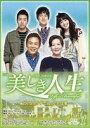 [DVD] 美しき人生 DVD-BOXI
