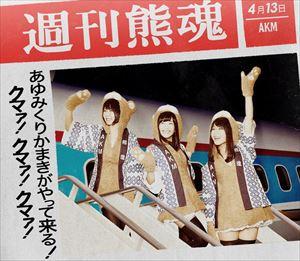[CD] あゆみくりかまき/あゆみくりかまきがやって来る!クマァ!クマァ!クマァ!(初回生産限定盤A/CD+Blu-ray)
