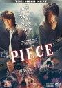 PIECE-記憶の欠片- [DVD]