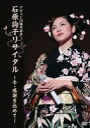 [DVD] 石原詢子/デビュー20周年記念 石原詢子リサイタル〜今・感謝を込めて〜