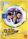 [DVD] バブルへGO!! タイムマシンはドラム式 スペシャル・エディション
