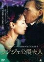 ランジェ公爵夫人 [DVD]