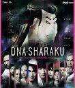[Blu-ray] DNA-SHARAKU
