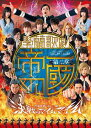 [DVD] 【第二章】學蘭歌劇『帝一の國』-決戦のマイムマイム-