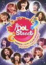 [DVD] SUPER☆GiRLS生誕2周年記念SP & アイドルストリートカーニバル2012