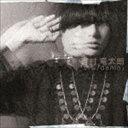 [CD] 有村竜太朗/デも/demo(通常盤)