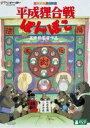 [DVD] 平成狸合戦ぽんぽこ