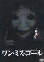 ワン・ミス・コール DTSスペシャル・エディション [DVD]