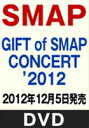 [DVD] GIFT of SMAP CONCERT'2012