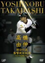 [DVD] 高橋由伸 現役引退・監督就任記念?天才の記憶と栄光?