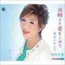 [CD] 中田久美/高崎より愛をこめて/流氷のおんな/女ですもの