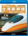 [Blu-ray] ビコム鉄道スペシャルBD 最高時速300km/h! 台湾新幹線 ブルーレイ復刻版 台湾高鉄700T型 台北〜左營往復