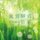[CD] 疲労解消のための音楽 メンタル・フィジック・シリーズ