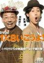 [DVD] YO YO'S 大泉洋、木村洋二/DVDの1×8いこうよ!3 YOYO'Sが映画祭!? In 夕張の巻