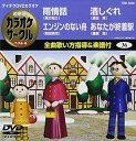 [DVD] テイチクDVDカラオケ 超厳選 カラオケサークル ベスト4