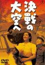 [DVD] 決戦の大空...
