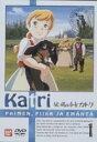 牧場の少女カトリ 1 [DVD]